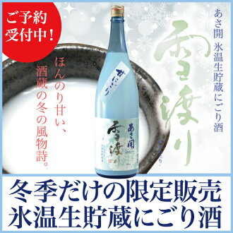 """Iwate brewery ASA open ice-temperature raw storage sake """"snow over 1800 ml gifts, gift, present, gift, birthday, family, reconstruction assistance to national sake's of most gold medal award-winning collection of Japanese sake, sake, sake,"""