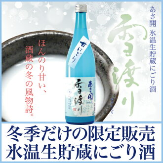 Iwate brewery ASA open ice-temperature raw storage cloudy snow migratory 720 ml gifts, gift, present, gift, birthday, family, reconstruction assistance to national sake's of most gold medal award-winning collection of Japanese sake, sake, sake,