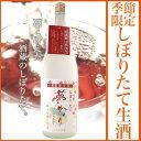 日本酒 バレンタイン ギフト 純米吟醸 生原酒 しぼりたて 夢灯り 1800ml 誕生日 お酒