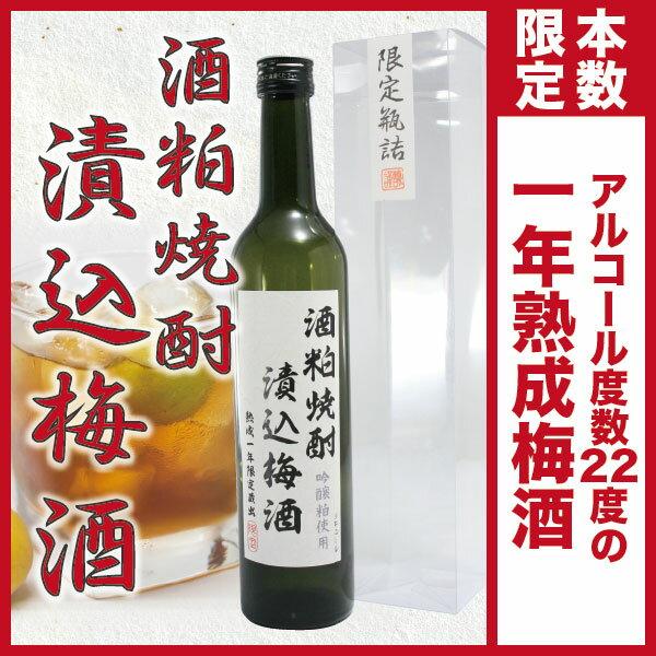 日本酒ギフトお酒プレゼント誕生日お祝い贈り物単式蒸留酒粕焼酎に南高梅を漬け込んだリキュール酒粕焼酎漬