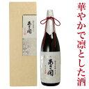 日本酒 純米大吟醸 磨き五割 1800ml  2020 ホワイトデー 年末年始 プレゼント 父親 誕生日プレゼント お酒 高級化粧箱入 父の日プレゼント 父の日ギフト あさ開