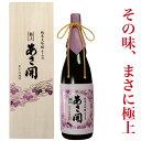日本酒 ギフト お歳暮 純米大吟醸 磨き四割 極上 1800...