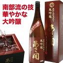 日本酒 大吟醸 南部流伝承造り 1800ml 辛口  2020 ホワイトデー 年末年始 プレゼント 父親 誕生日プレゼント お酒 父の日プレゼント 父の日ギフト あさ開