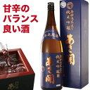 日本酒 父の日プレゼント 純米吟醸 南部...