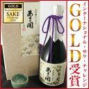 父の日 母の日 ギフト:■ISCゴールド受賞酒■大吟醸 磨き...