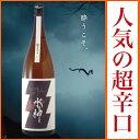父の日 母の日 ギフト:◆日本酒度プラス10度の豪快なキレ ...