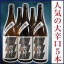 父の日 プレゼント 日本酒 お酒 ギフト 誕生日 お祝い 贈り物 あさ開のベストセラー水