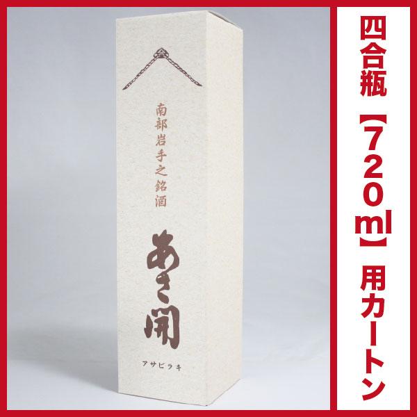 720ml×1本 日本酒用箱: 岩手の酒蔵 あさ開 ホワイトデー お返し ギフト 誕生日 退職 お祝い 贈り物 プレゼント 日本酒 お酒を
