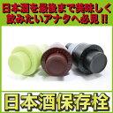 【マラソン期間ポイント10倍】:【日本酒・ワイン保存栓】シリコン製バキュームストッパー ボトルキャッ
