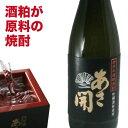 焼酎 お酒 父の日プレゼント 単式蒸留酒粕焼酎720ml 父...