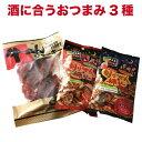 日本酒 牛タン&割煎餅柿ピーおつまみセット 1000円 ポッ...