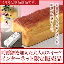 父の日 母の日 ギフト:吟醸酒ケーキ「吟醸良縁」390g 【...