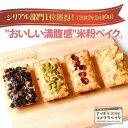【送料無料1,000円】手作りグラノーラと北海道産米粉100%のベイク/小麦粉不使用/パティシエプロ