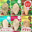【送料無料! 選べる12個セット!アマタケ サラダチキン 冷凍タイプ】 まとめ買い むね肉 ささみ