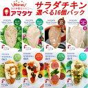 【送料無料! 選べる16個セット!アマタケ サラダチキン 冷凍タイプ】 鶏肉 むね肉 ささみ お中元