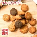 【送料無料!350円引きクーポン有】グルテンフリー&ダイエットクッキー 小麦粉アレル