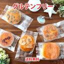 【送料無料!350円引きクーポン有】グルテンフリー&置き換えダイエット 小麦粉アレル
