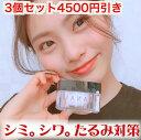 【 3個セット福袋 4,500円引き&P5倍!シミ シワ 美...