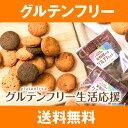 【送料無料】グルテンフリー&置き換えダイエット。小麦粉アレル...