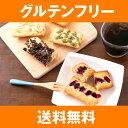 【送料無料】グルテンフリー&置き換えダイエット 小麦粉アレルギー ダイエットスイー