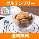 【送料無料】グルテンフリー&置き換えダイエット。小麦粉アレルギー 小麦粉不使用 ダ