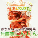 離乳食 カムカムベジタブル(にんじん)離乳食 赤ちゃん 子供 乾燥野菜 ベビーフード
