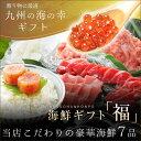 【送料無料】海鮮ギフト 福 7種類入 明太子 まぐろ 干物 ...