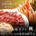 【送料無料】九州海の幸豪華3点セット 楓 海鮮 グルメ 贈り...