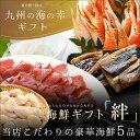 【送料無料】九州海の幸5点セット 絆 海鮮 グルメ 入園 卒...