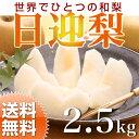 梨 日迎 ご家庭用 2.5kg 特別栽培 お歳暮 メッセージカード【送料無料】
