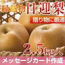 梨 日迎(ひむかえ) ナシ 贈答用 秀品2.5kg 特別栽培の梨 ナシ/なし 贈り物 誕生日祝 出産内祝い ギフト メッセージカード【送料無料】