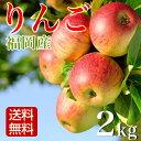 りんご 2kg シナノスイーツ、王林、陽光、新世界、ふじなど人気のリンゴ。 お誕生日祝いの贈り物にも!