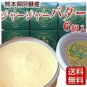 九州産バター 6個入 熊本県阿蘇のジャージー牛で作った贅沢なバター 【送料無料】