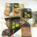 焼き魚3種6尾セット 九州産 お湯ポチャOK