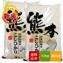 ショッピング無洗米 【新米】熊本県産コシヒカリ 無洗米 10kg 一等米 令和元年産 送料無料