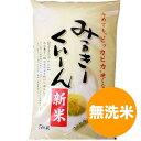 ミルキークイーン 無洗米 5kg 熊本産 お米 コメ 米