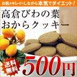 【送料無料 500円ポッキリ】おからクッキー びわの葉とおからのクッキー【国際格安配送】【RCP】