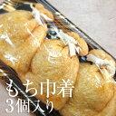 もち巾着 3個入り お鍋に入れるだけでかんたん手づくり もち巾着九州野菜セットに同梱で送料無料