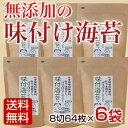 味付け海苔 無添加 海苔 8切64枚×6袋入 味付け海苔 【送料無料】【海外発送対応】