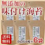 【】味付け海苔 無添加 8切64枚入×6袋入 【味付けのり】【味付け海苔】【国際格安配送】
