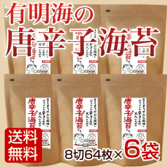 Ariake marine Cayenne Nori 8切 48 sheets x 6 bags + 1 bonus! Now only ☆ another 1 bag service! fs3gm