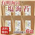 味付け海苔 塩のり 海苔 8切48枚×6袋入 味付け海苔 【送料無料】【海外発送対応】