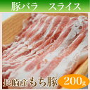 長崎島原豚 豚バラスライス 200g