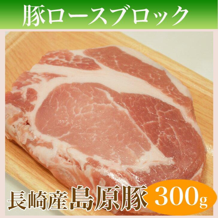 長崎島原豚 ロースブロック300g