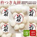 餅 50個入 丸餅 手作り 防腐剤不使用...