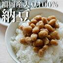 納豆 福岡産大豆100% 40g×3個入 福岡県産大豆使用 大人気の納豆