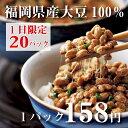 【1日限定20パック】福岡産大豆100%使用福岡自慢 納豆 3パック入