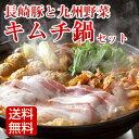 【送料無料】鍋 キムチ 鍋セット 長崎産もち豚の豚バラスライス500g入のお鍋セット。九州野菜7種類+スープ付き 021016