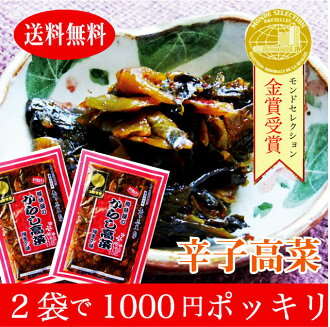 Choose from 1000 yen 4 type with leaf mustard of Kyushu aged karashi mustard leaves sticking karashi mustard leaves fs3gm