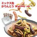 ミックス缶かりんとう1kg【かりんとう ギフト 和菓子 手土...